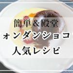 フォンダンショコラ人気レシピ23選!1位は?簡単&殿堂【つくれぽ1000】クックパッド