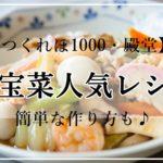 八宝菜人気レシピ12選!1位は?【つくれぽ1000・殿堂】簡単な作り方も♪
