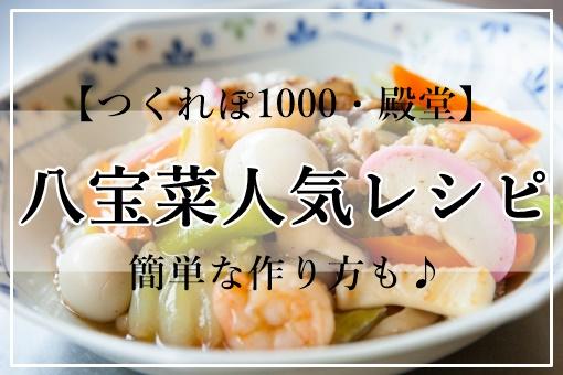八 菜 本格 レシピ 宝