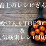 栄養士のレシピさんの殿堂入りTOP30&人気検索レシピ10選!つくれぽ10000以上の1位は?クックパッド