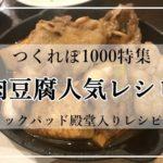 つくれぽ1000特集!肉豆腐人気レシピ10選|クックパッド殿堂入りレシピ集