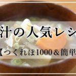 豚汁レシピ15選!人気1位は?【つくれぽ1000&簡単】クックパッド