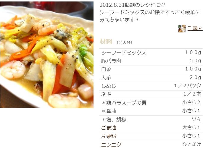 八 宝 菜 クックパッド