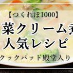 白菜クリーム煮の人気レシピ9選!1位は?【つくれぽ1000】クックパッド殿堂入り
