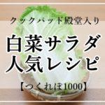 白菜サラダ人気レシピ10選!1位は?【つくれぽ1000】クックパッド殿堂入り
