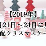 2019年12月21日・22日・23日・24日に届く宅配クリスマスケーキ