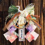 【この差って何ですか】しめ縄飾りや門松などのお正月飾りはいつから飾り始める?良い日は?(12月17日)