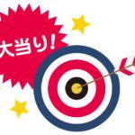 懸賞ブログ12選!当選報告してる人気ブログやサイト【厳選まとめ】
