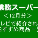 【ヒルナンデス】業務スーパー!格安おせち作りにも!12/23にテレビで紹介された業務田スー子さんのおすすめ商品(12月23日)