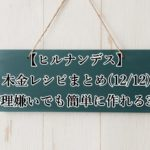 【ヒルナンデス】木金レシピまとめ(12/12)!料理嫌いでも簡単に作れる3品!牛肉とキャベツのミルフィーユ・玉ねぎの田楽みそ・韓国風肉じゃが(12月12日)