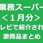 【ヒルナンデス】業務スーパー!テレビで紹介された激安商品まとめ(1月27日)