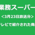 【ヒルナンデス】業務スーパー!テレビで紹介された商品まとめ。39円の納豆など(3月23日)