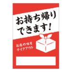 【ヒルナンデス】名店テイクアウト&通販グルメ<まとめ>!テレビで紹介されたメニュー(5月21日)