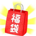 【ノンストップ】福袋2021!テレビで紹介されたおすすめ福まとめ<スタバや丸亀製麺など>(11月17日)