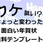 【ウケ狙い?】無料!面白い年賀状テンプレート2021年<丑年・令和3年>