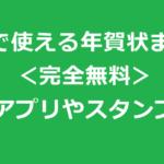 【2021年】LINEで使える年賀状<完全無料>まとめ!アプリやスタンプ