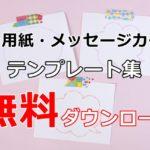 メモ用紙・メッセージカードの可愛いテンプレート集【無料ダウンロード】印刷して使える!
