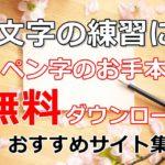 美文字の練習に!ペン字のお手本を無料ダウンロードできるおすすめサイト【8選】